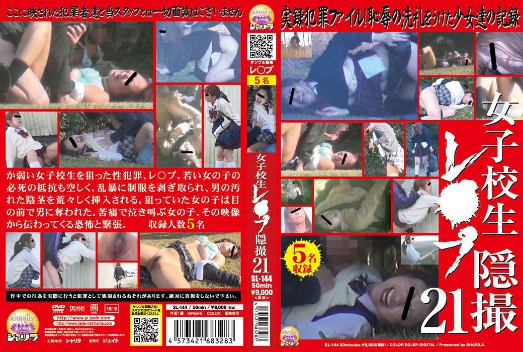 女子〇生レ○プ隠撮21