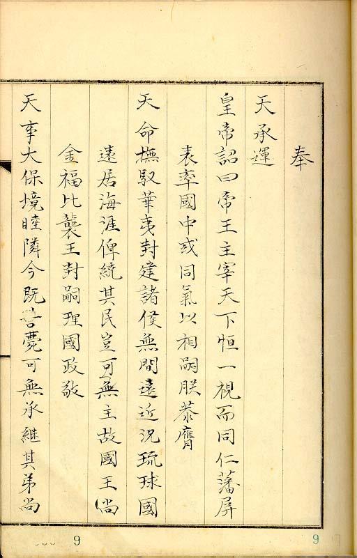 「歴代宝案」 収録期間:1424年(永楽22年)~1867年(同治6年)に至る443年間