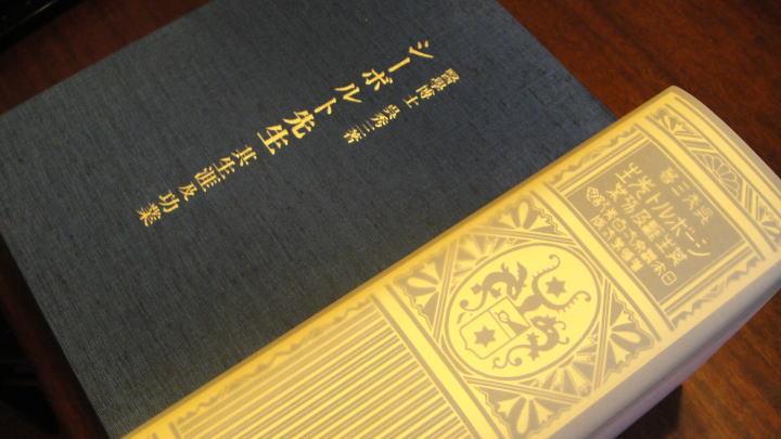 シーボルト先生其生涯及功業 呉秀三2