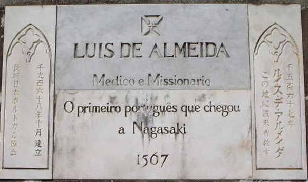 ルイス・アルメイダ布教記念碑