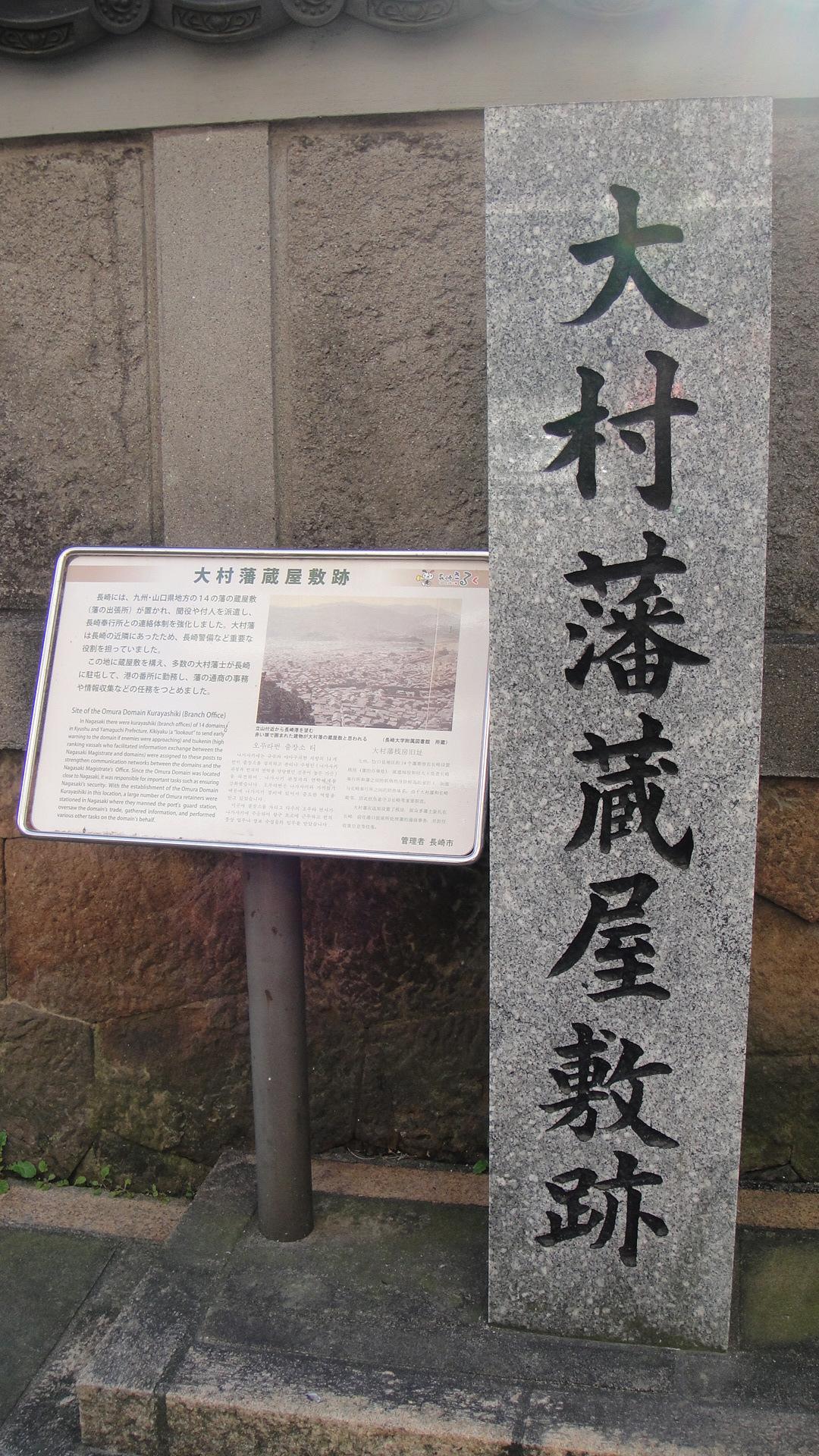 大村藩蔵屋敷跡2