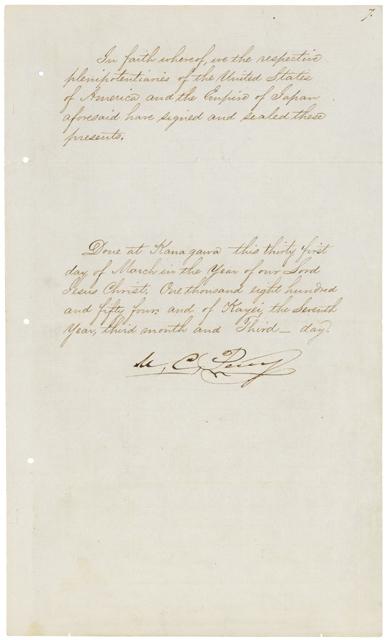 日米和親条約原本