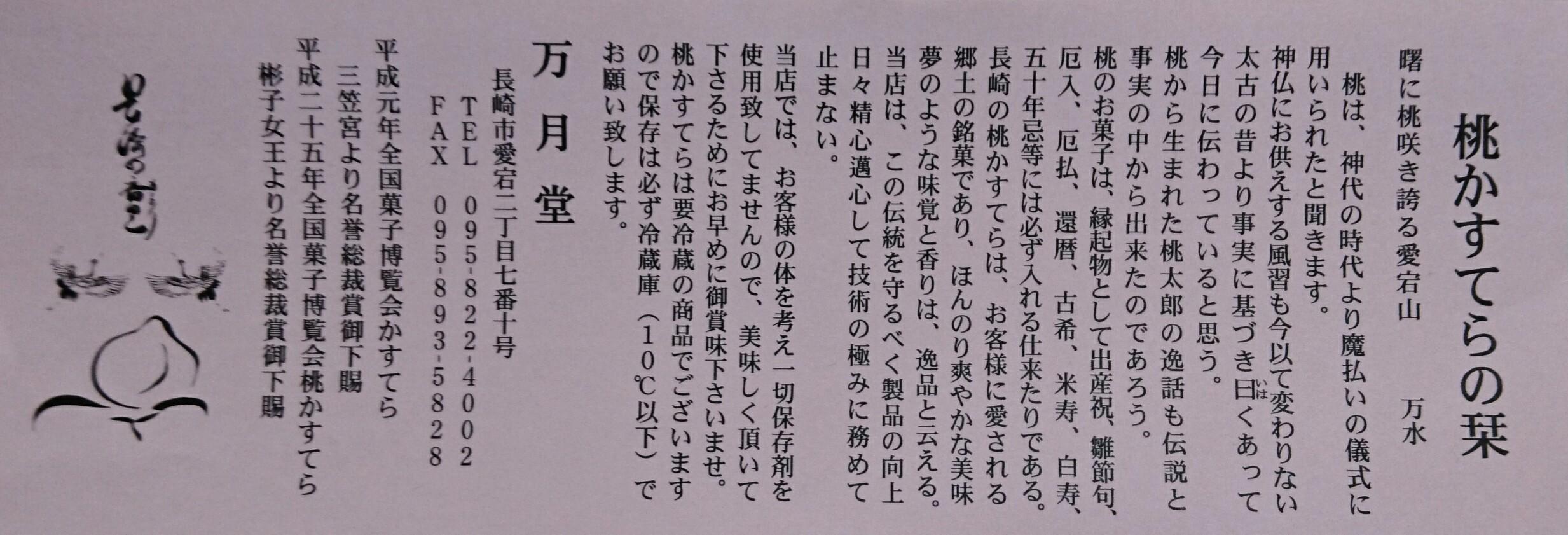 桃カステラの栞