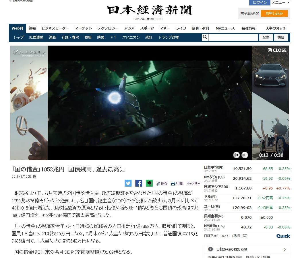 日経新聞 国の借金