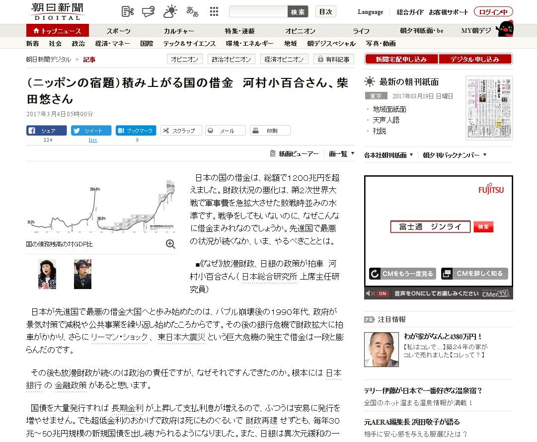 朝日新聞 国の借金
