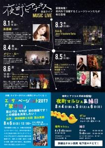 イベントカレンダー1