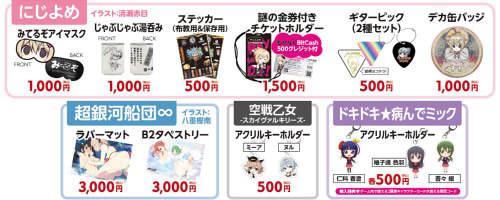 DLサイト 「コミックマーケット91」 企業ブース出展