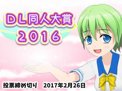【投票募集中!】 『DL同人大賞2016』 開催中!