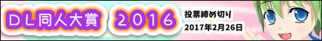 『DL同人大賞2016』 特設ページ