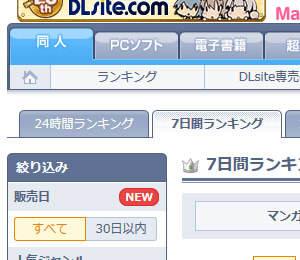 DLサイト 「新作ランキング」設置と王冠アイコン取得条件の追加
