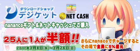 【電子マネー NET CASH】 デジケット NET CASHでチャージキャンペーン