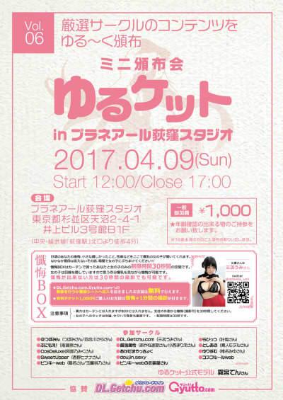 DLげっちゅ協賛 コスプレ作品頒布会「ゆるケット」第6回 4/9開催