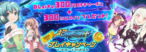 DLサイト DLsite Maniax 超銀河船団∞ INFINITY プレイキャンペーン