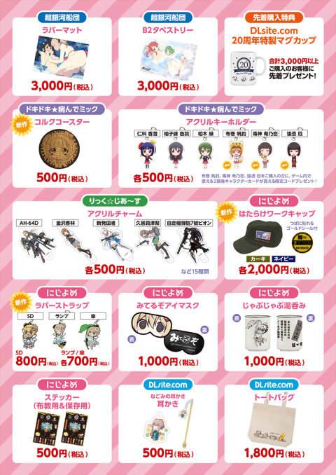 DLサイト 「COMIC1☆11」  企業ブース出展 4/30