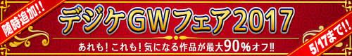 デジケット デジケGWフェア2017 開催中