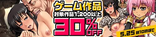 DMM ゲーム作品30%OFFキャンペーン
