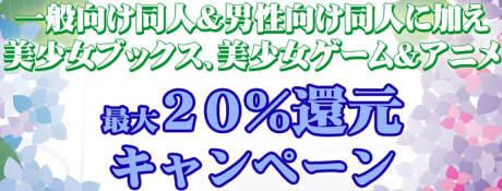 デジケット 一般&男性向け同人 最大20%還元キャンペーン 開催中