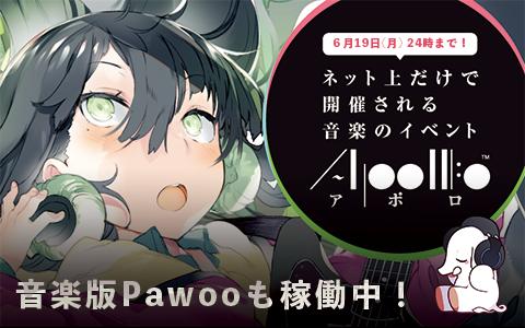 【BOOTH」】 同人音楽作品イベント「第6回 APOLLO」 6/17〜6/19