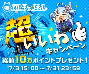 DLサイト 「DLチャンネル」総額10万ポイントプレゼント! 超いいねキャンペーン