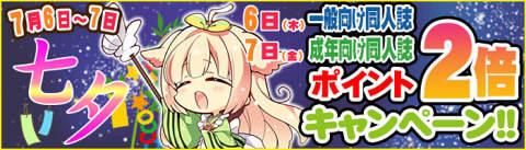 メロンブックスDL 七夕ポイント2倍キャンペーン 7/6~7/7