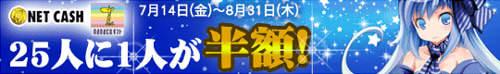 デジケット nanacoギフト・NET CASHで25人に1人半額キャンペーン