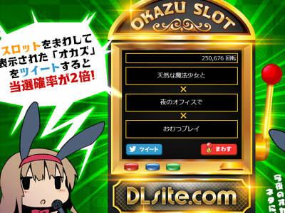 DLサイト ユーザー登録100万人突破記念キャンペーン 開催中