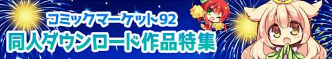 メロンブックス DL「C92同人アイテム特集」
