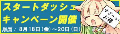 """メロンブックスDL 夏の""""即買い推奨""""スタートダッシュキャンペーン"""