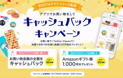 BOOTH アプリリリース記念キャッシュバックキャンペーン