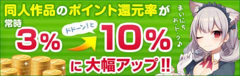 DLサイト 同人売り場のポイント還元率、3%→10%へ変更