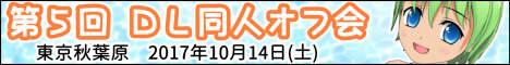 『第5回 DL同人オフ会』 特設ページ