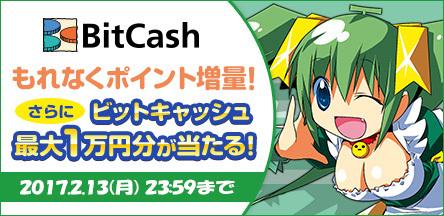 メロンブックス DL×ビットキャッシュ 年明けお得キャンペーン