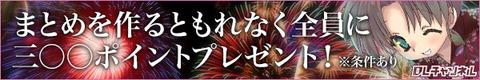 DLサイト 『まとめたくて…夏』 ~夏休み☆感想文祭り~キャンペーン