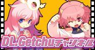 DLげっちゅ 「DL.Getchuチャンネル」を開設