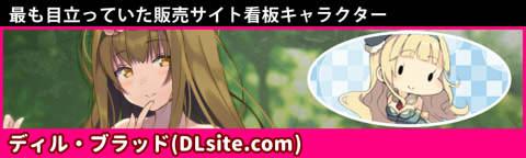 『DL同人大賞2016』 【 最も目立っていた販売サイト看板キャラクター 】大賞 ディル・ブラッド(DLsite.com)