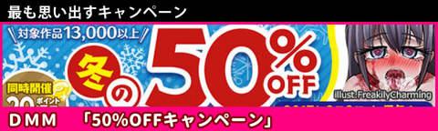 『DL同人大賞2016』 【 最も思い出すキャンペーン 】大賞 「DMM同人 50%OFFキャンペーン」