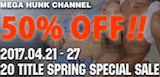 Hunkchannel50off.png