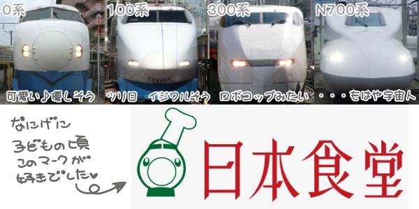新幹線50周年