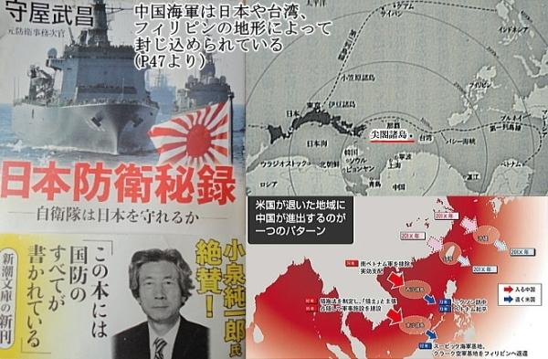 日本防衛記録