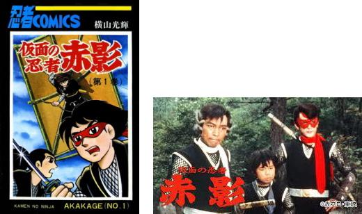 コミック&ドラマ 仮面の忍者赤影
