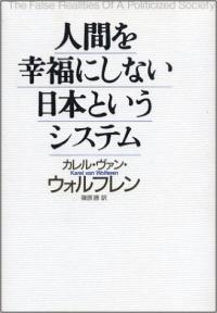 国民を幸福にしない日本というシステム