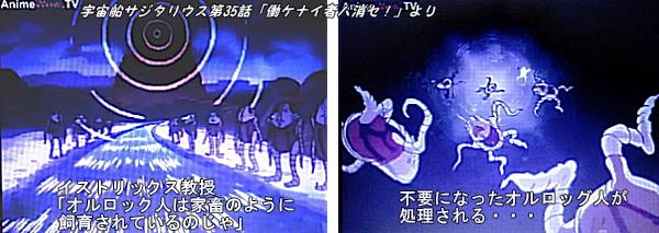 宇宙船サジタリウス第35話「働ケナイ者ハ消セ!」