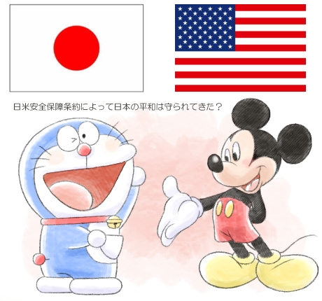 日米安保条約