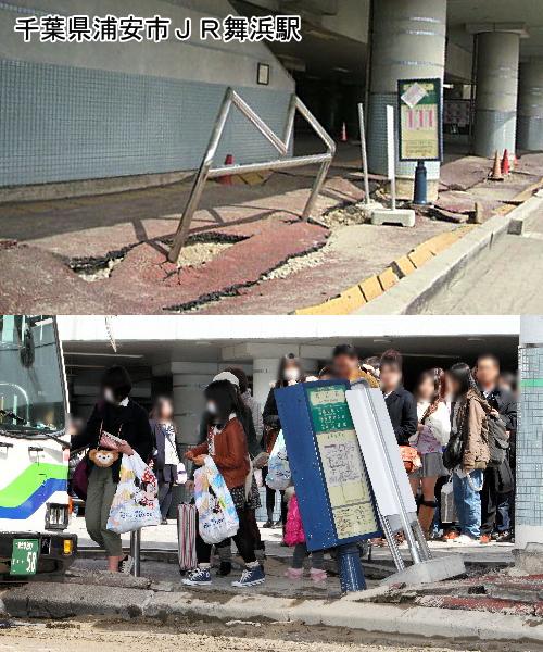 2011-3-11舞浜駅