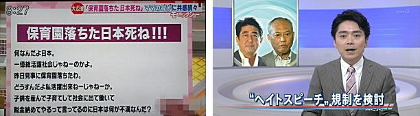 保育園落ちた日本死ねとヘイトスピーチ