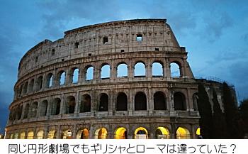 コロッセオ円形劇場
