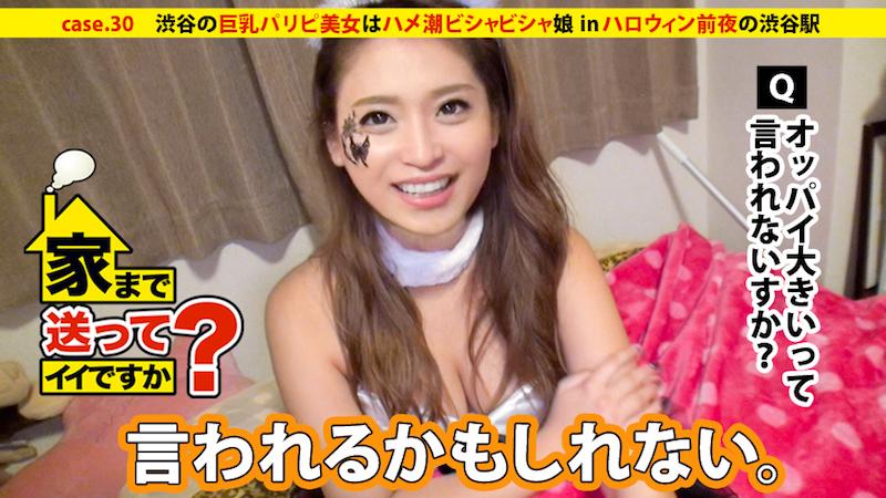 【素人企画】ハメ潮を家中に吹き散らす渋谷の巨乳パリピ美女!【ドキュメンTV】