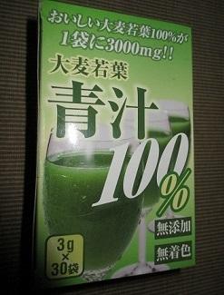 青汁 (2)