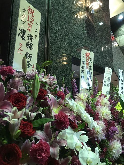 銀座8丁目の高級クラブ「凜」さん、クラブ12周年おめでとうございます!