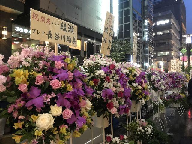 銀座7丁目の高級クラブ「綾瀬」さん、オープンおめでとうございます!